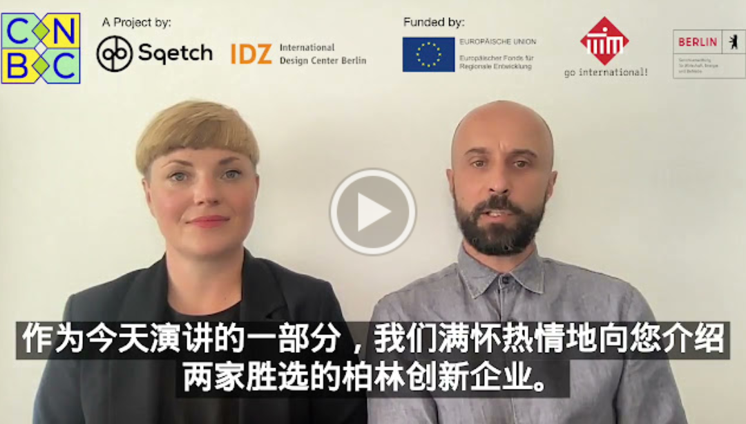 CN-BC with Berlin Business Desk China present on CIFTIS 2021